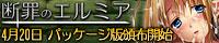 『断罪のエルミア』紹介ウェブサイト