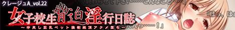 『女子校生脅迫淫行日誌』紹介ウェブサイト