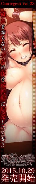 『姦獄娼女』紹介ウェブサイト